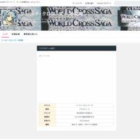 ワールド・クロス・サーガ - GAMY